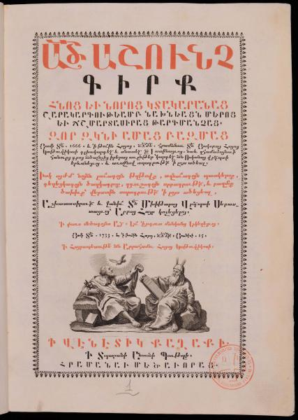 The Armenian Bible, a new edition, 1733
