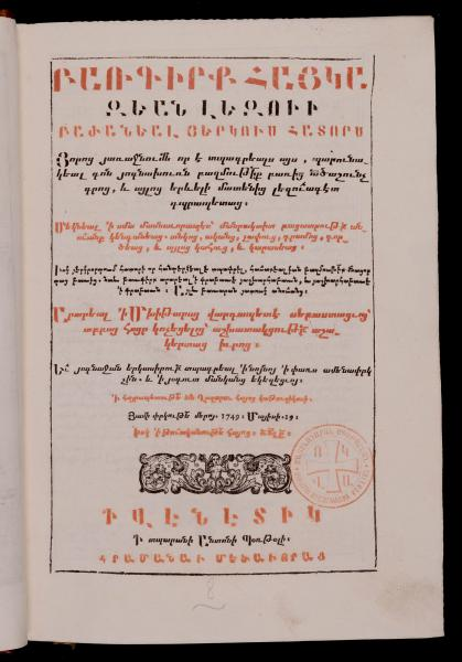 A Dictionary of the Armenian Language, 1749